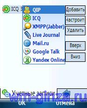 Программы для Windows Mobile 51724606