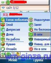 Программы для Windows Mobile 56517940