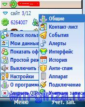 Программы для Windows Mobile 58967274